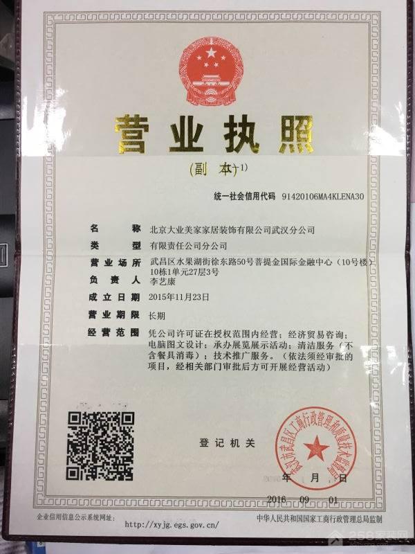 北京大业美家家居装饰有限公司武汉分公司