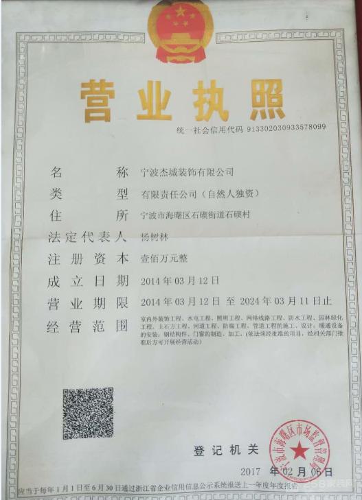 宁波杰城装饰有限公司