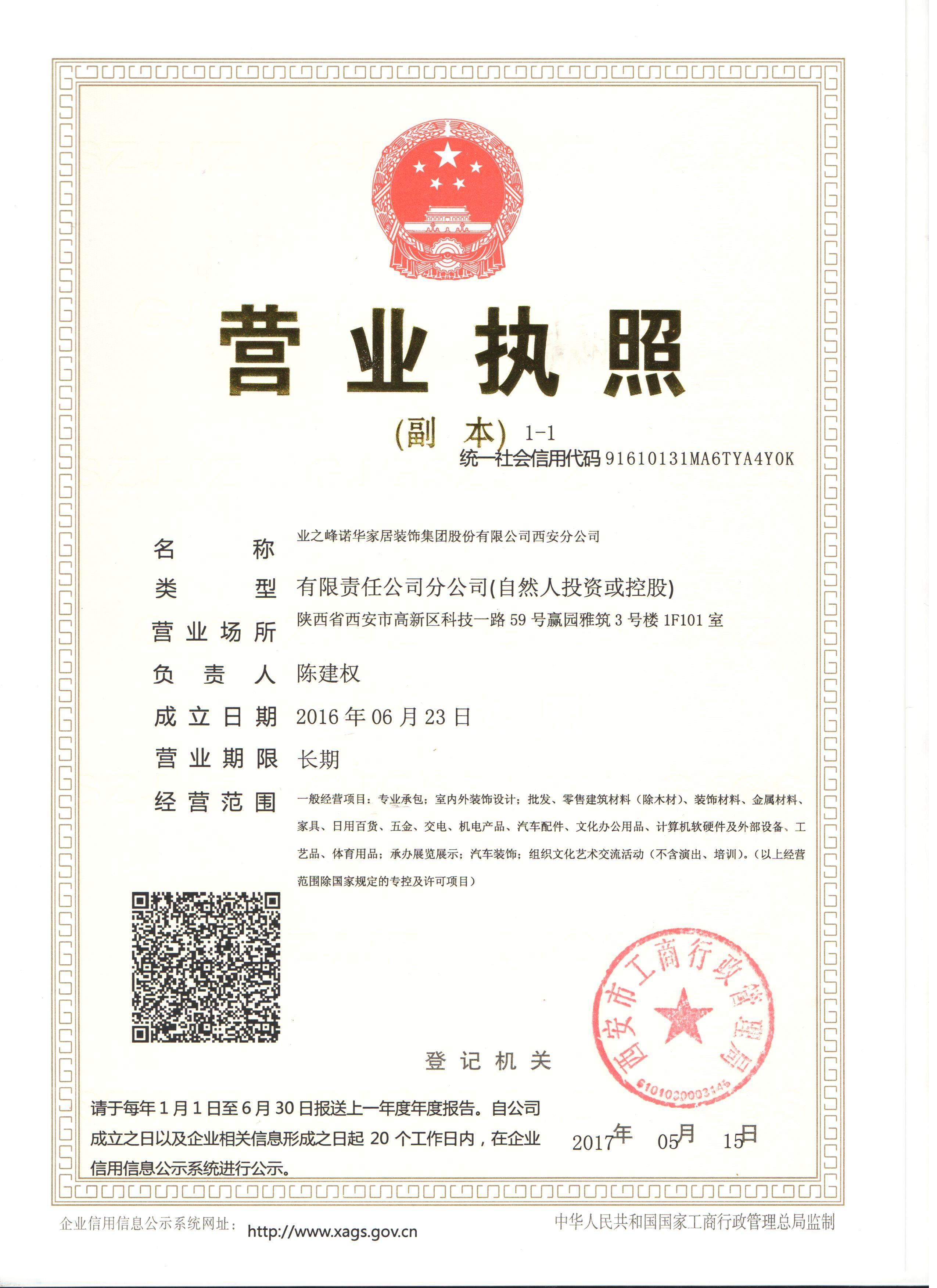 业之峰诺华家居装饰集团股份有限公司西安分公司