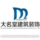 四川大名堂建筑装饰有限公司