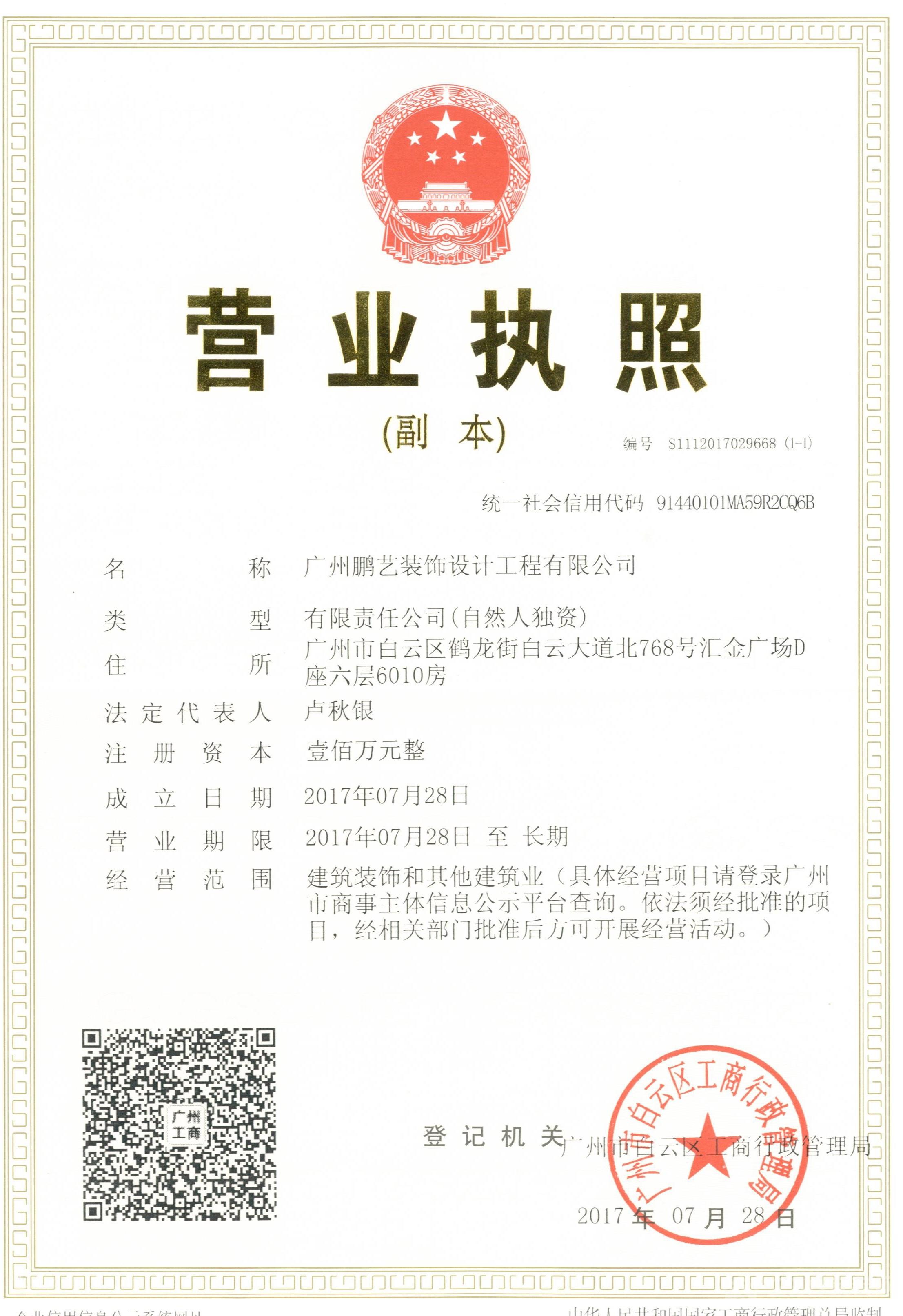 广州鹏艺装饰设计工程有限公司