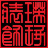 杭州瑛琢装饰工程有限公司