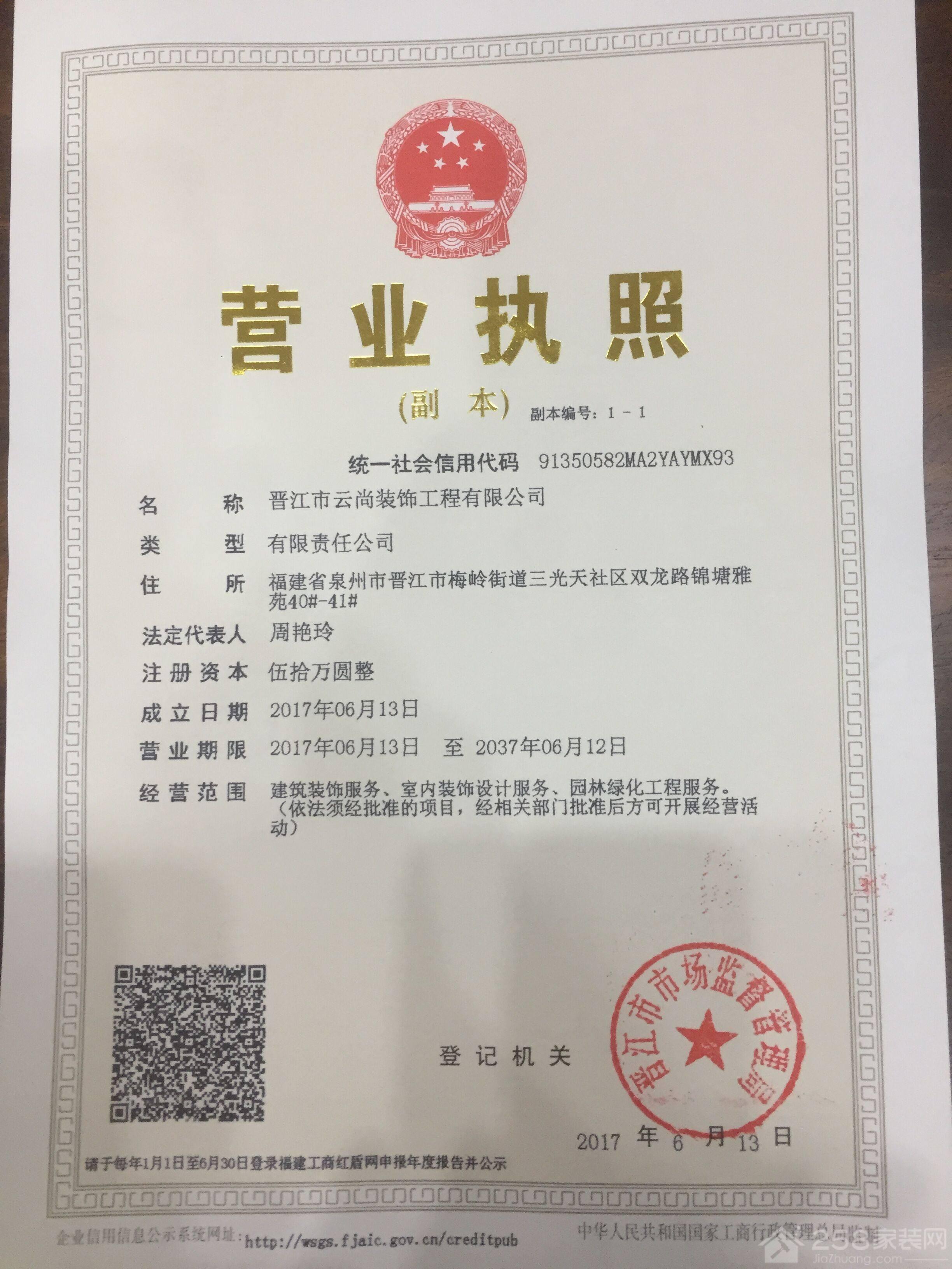 晋江云尚装饰工程有限公司