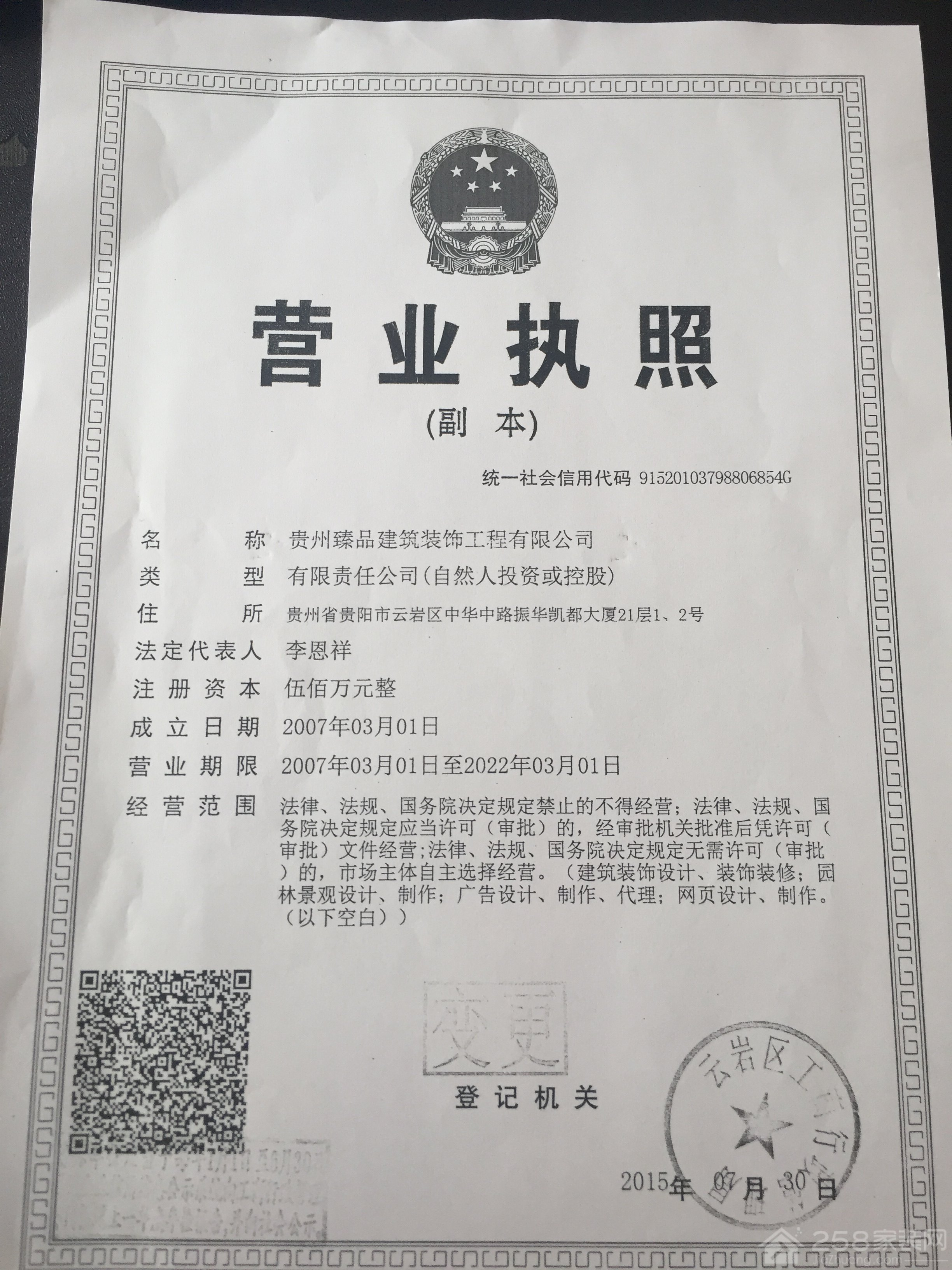 贵州臻品建筑装饰工程有限公司