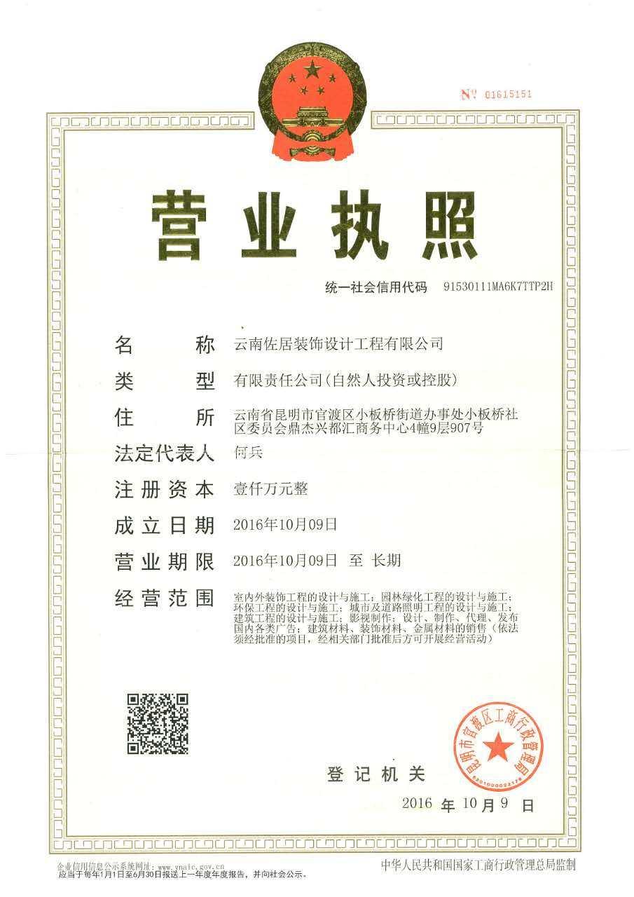 云南佐居装饰设计工程有限公司