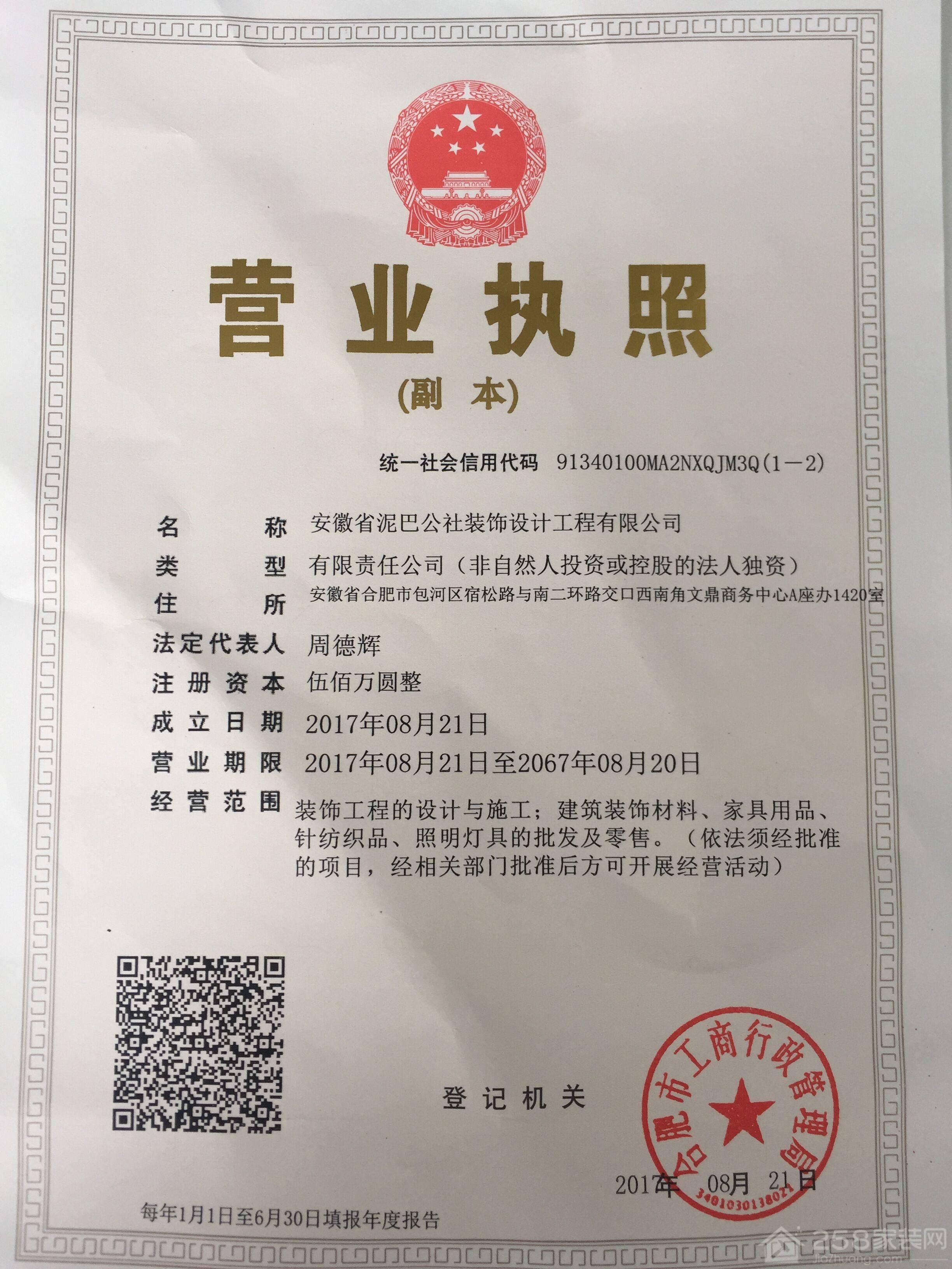 安徽省泥巴公社装饰设计工程有限公司