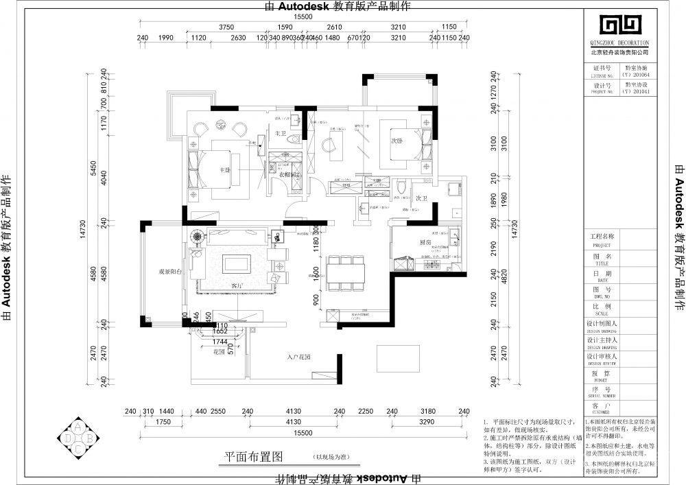 黔灵半山中式风格四居家装效果图