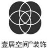 安徽省壹居壹舍装饰设计工程有限公司
