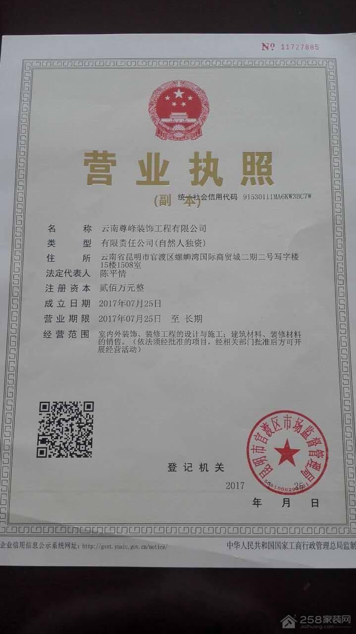 云南尊峰装饰工程有限公司