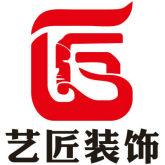 广西艺匠建筑装饰工程有限公司