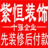 福州紫恒装饰工程有限公司