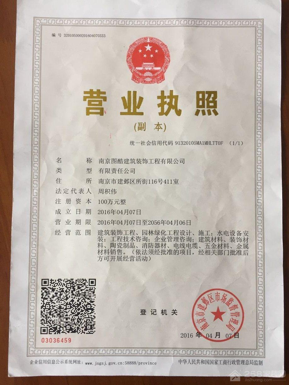 南京图酷建筑装饰工程有限公司