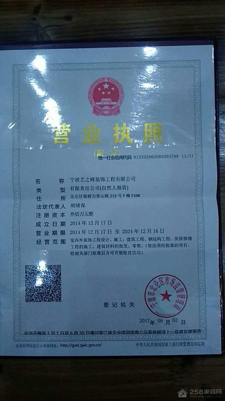 宁波艺之峰装饰工程有限公司