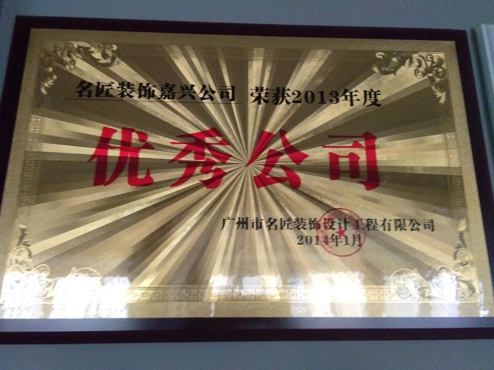 荣获2013年度优秀公司