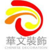 云南华文装饰工程有限公司