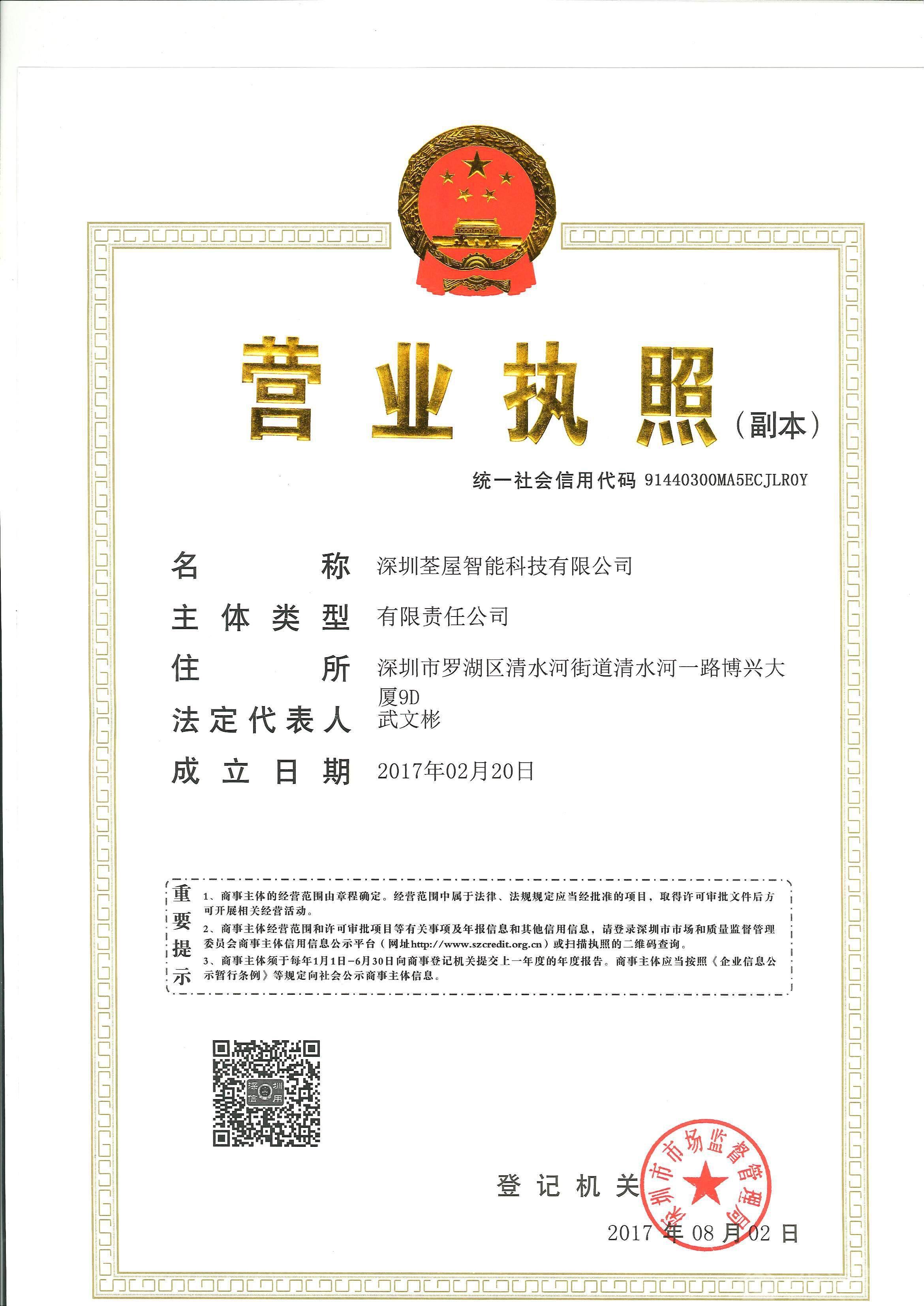 深圳市荃屋智能科技有限公司
