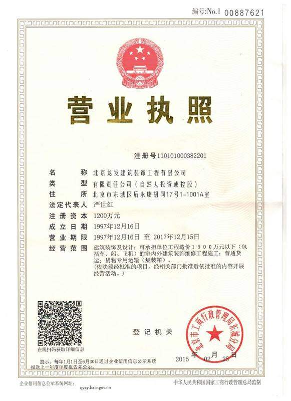 北京龙发装饰集团常州分公司