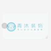 内蒙古自治区青沐装饰装潢有限公司