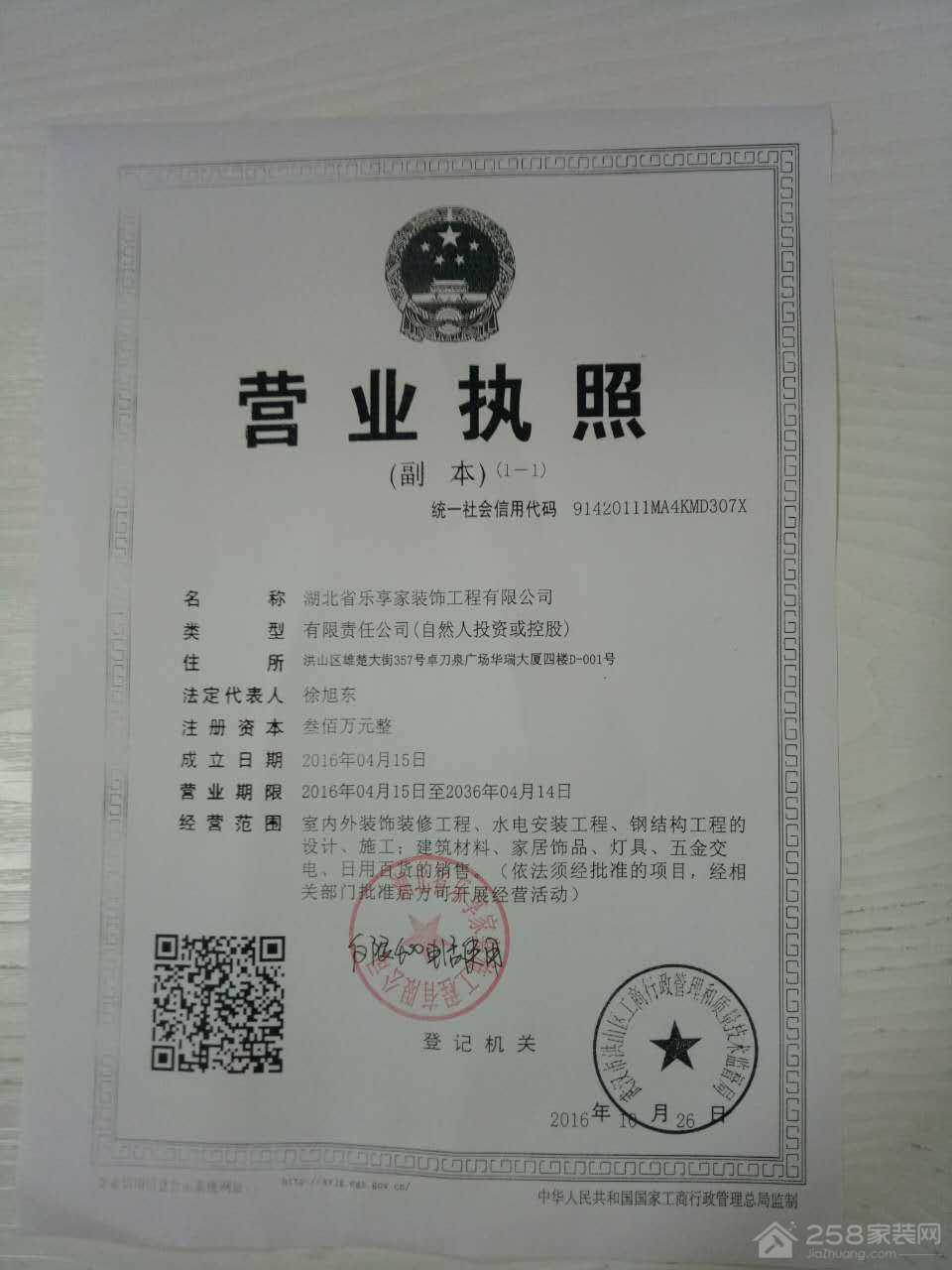 湖北省乐享家装饰工程有限公司