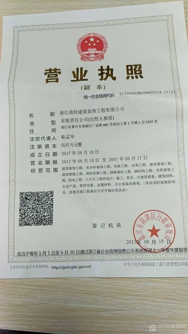浙江鼎轻建筑装饰工程有限公司