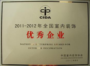 2011-2012年全国室内装饰优秀企业