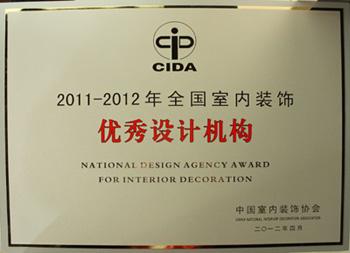 2011-2012年全国室内装饰优秀设计机构