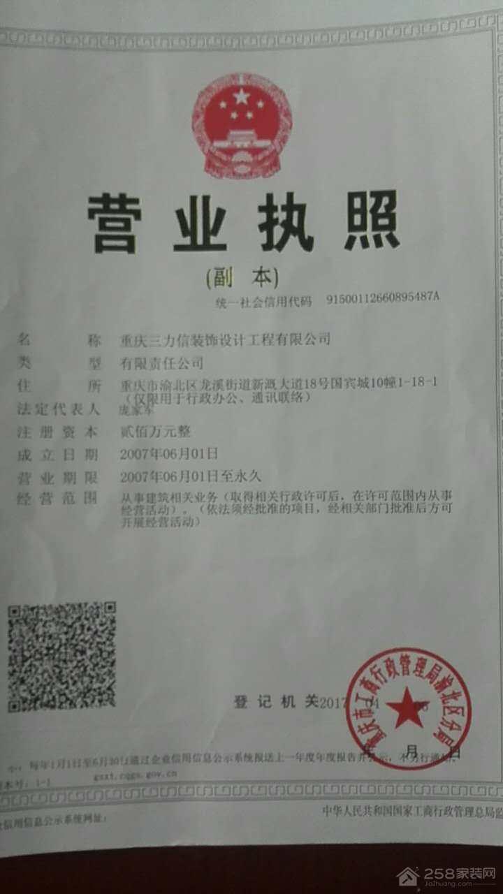 重庆三力信装饰设计工程有限公司
