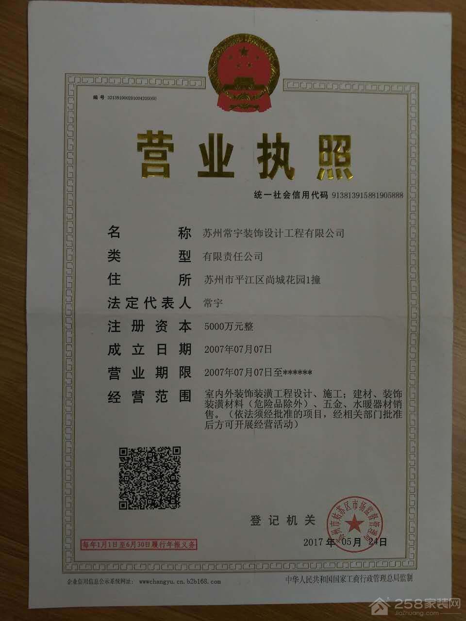 苏州常宇装饰设计工程有限公司