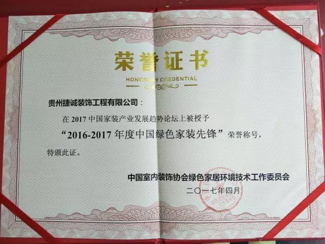 2016-2017年度中国绿色家装先锋