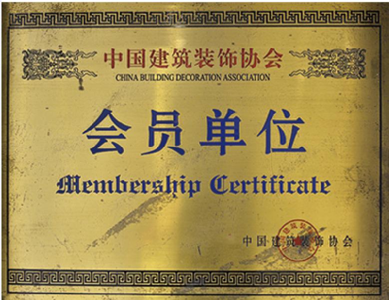 中国建筑装饰行业会员单位