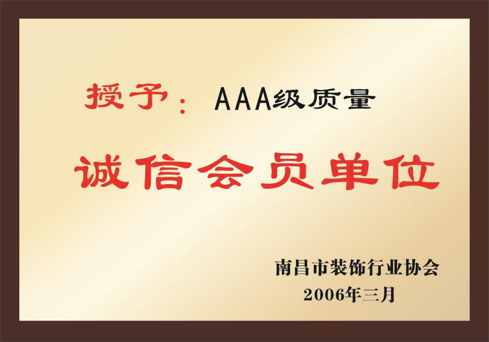 AAA级质量诚信会员单位
