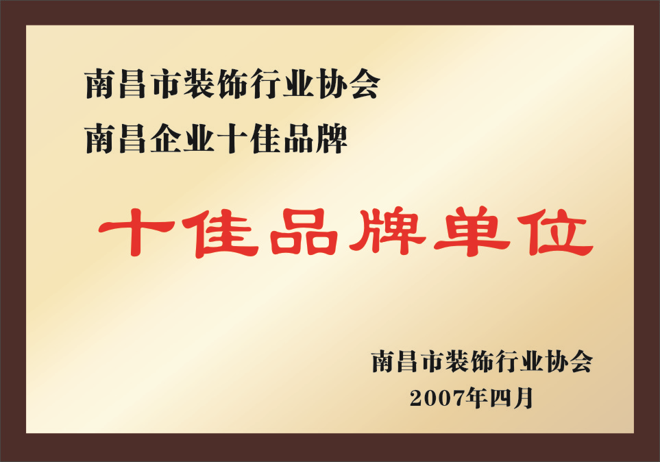 南昌市装修行业十佳品牌单位