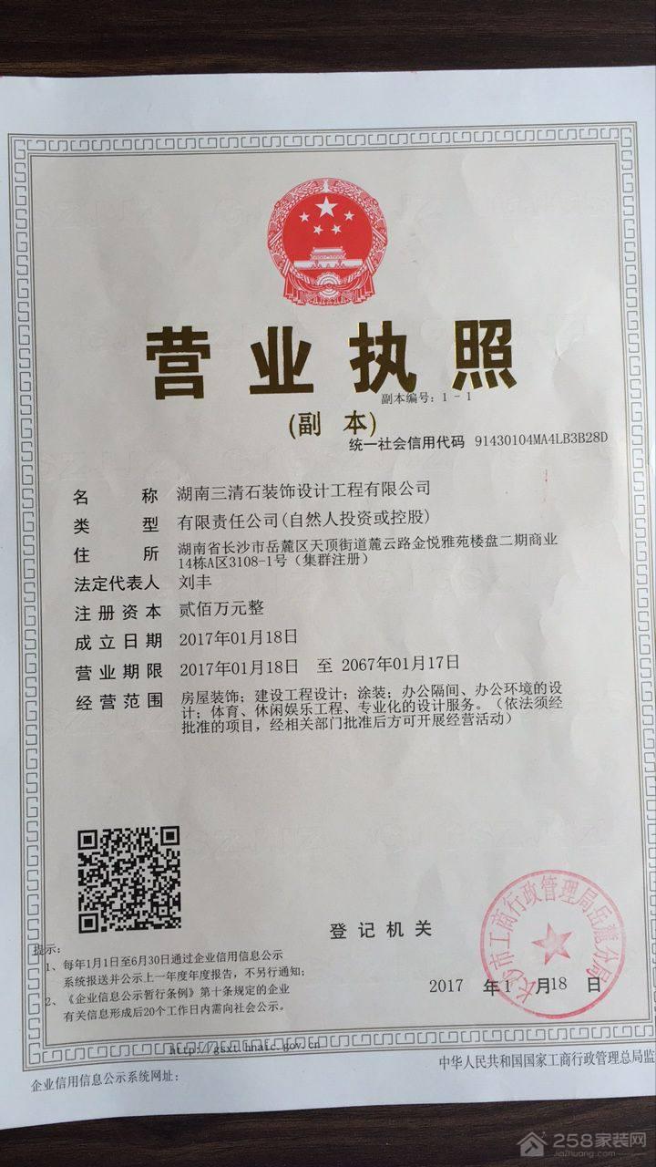 湖南三清石装饰设计工程有限公司