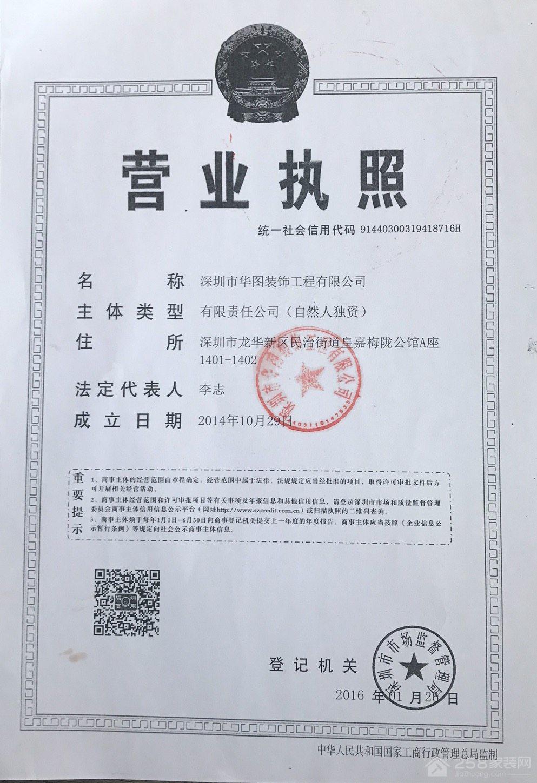 深圳市华图装饰工程有限公司
