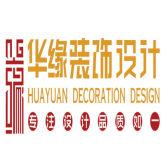 厦门华缘装饰设计工程有限公司