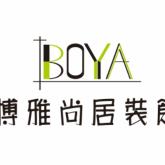 成都博雅尚居装饰工程有限公司