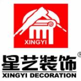 广东星艺集团股份有限公司呼和浩特市分公司