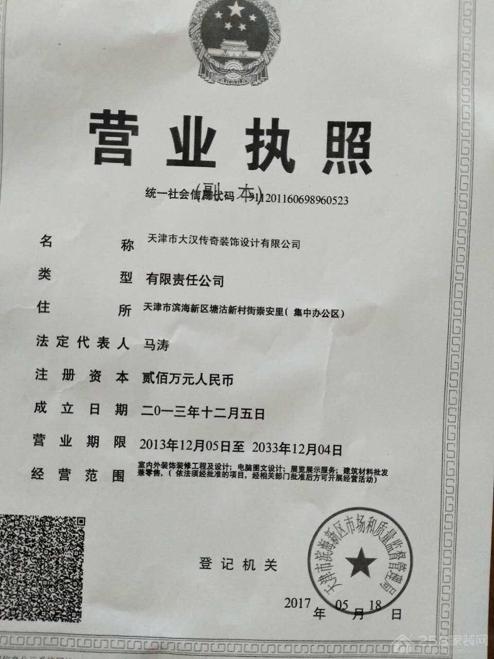 天津大汉传奇装饰工程有限公司