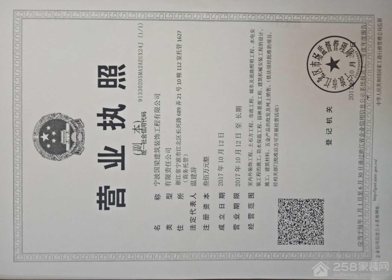 宁波国梁建筑装饰工程有限公司