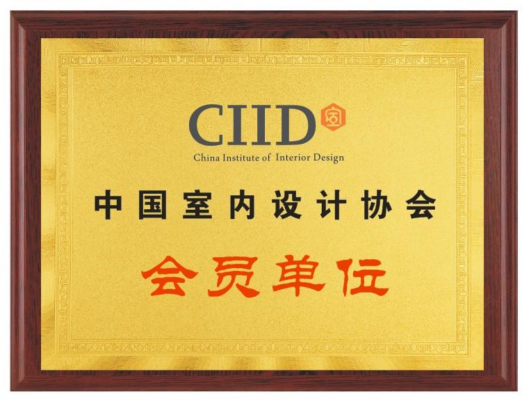 中国室内设计协会会员单位