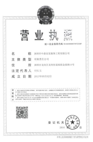 深圳市中鼎宏发装饰工程有限公司