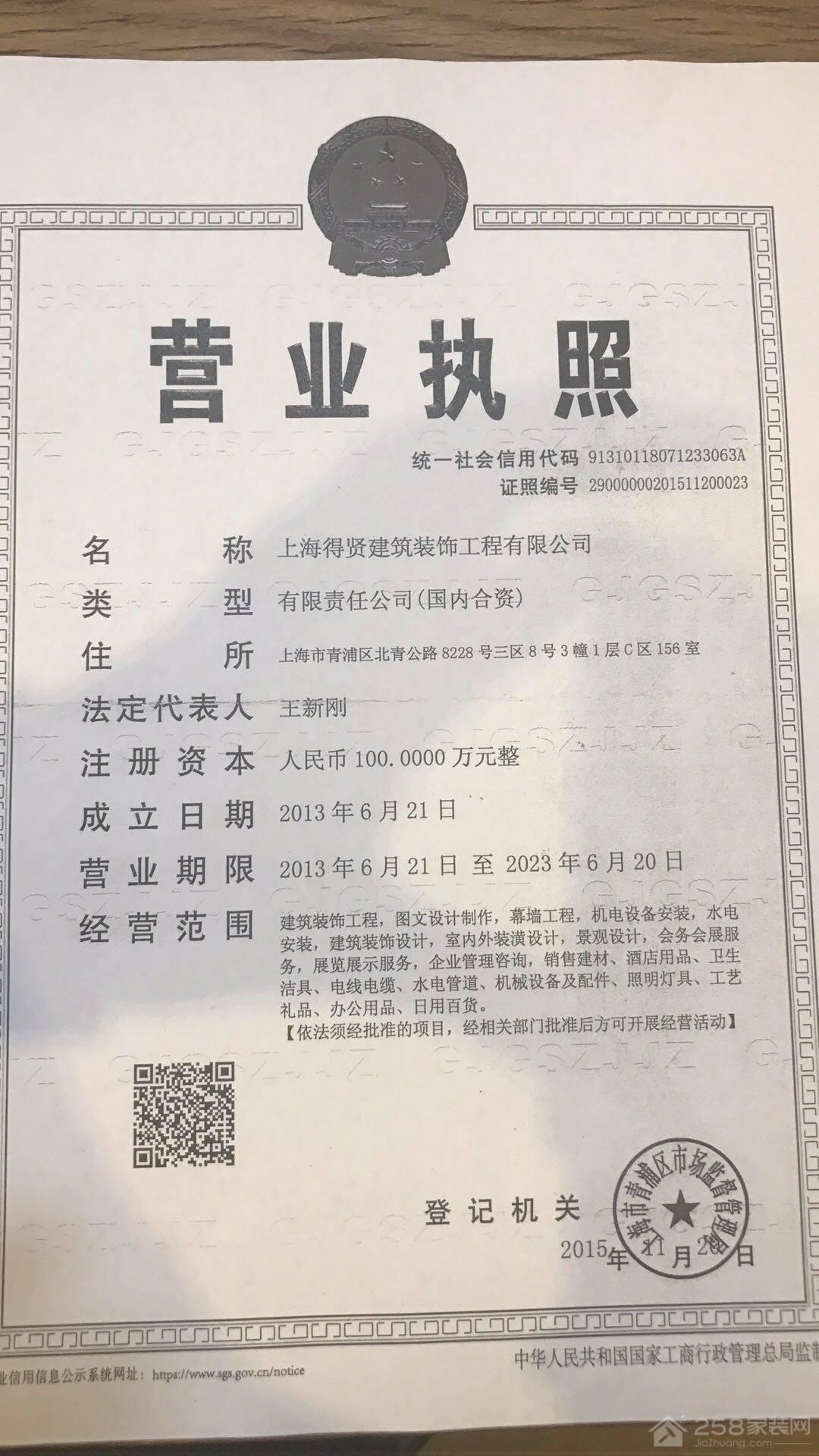 上海得贤建筑装饰工程有限公司