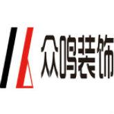 东莞市众鸣装饰设计有限公司