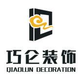 云南巧仑装饰设计工程有限公司