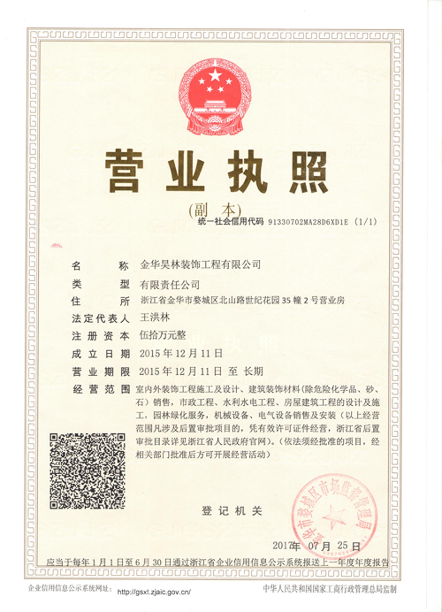金华昊林装饰工程有限公司