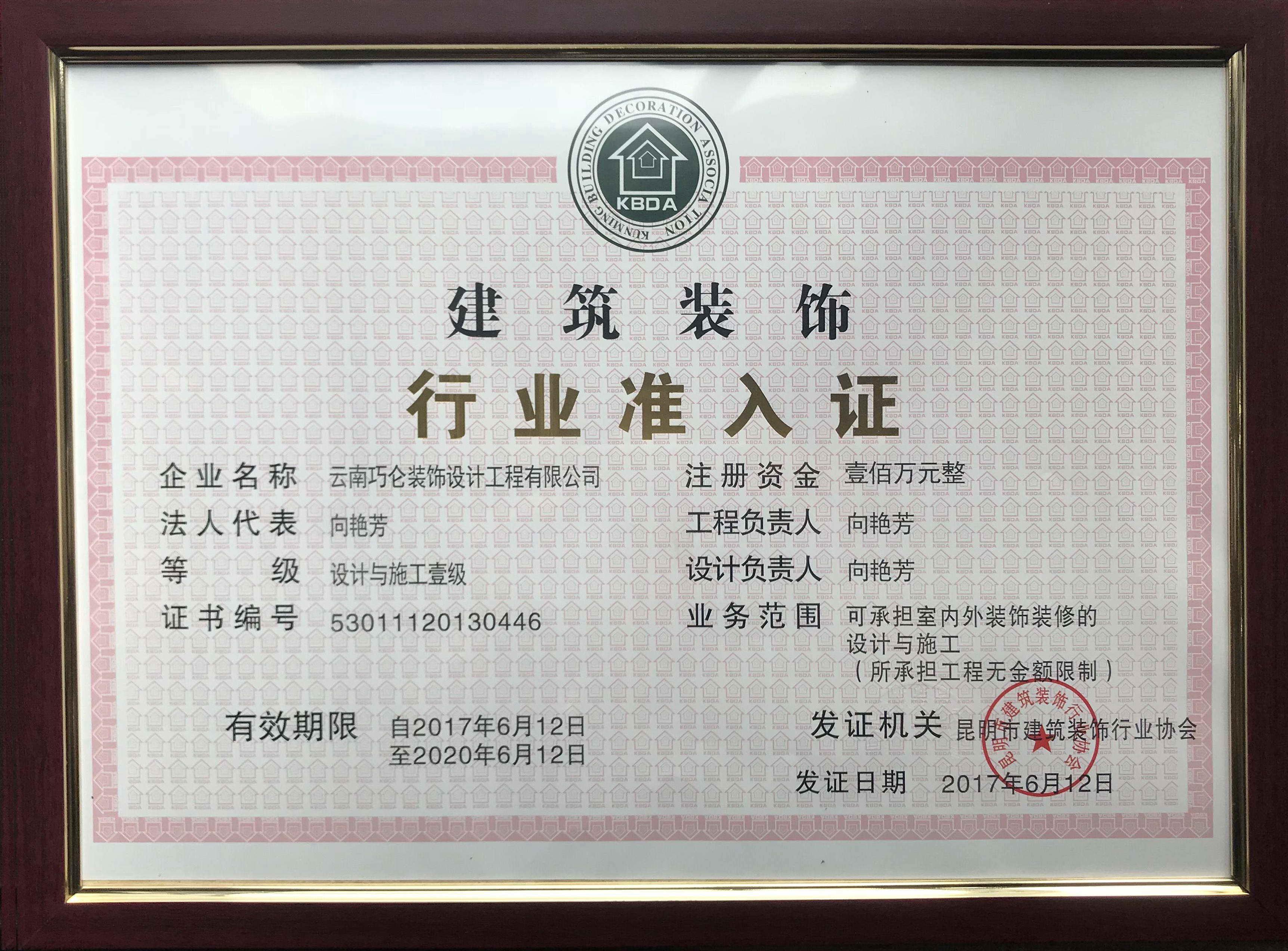 昆明市建筑行业协会行业装入证