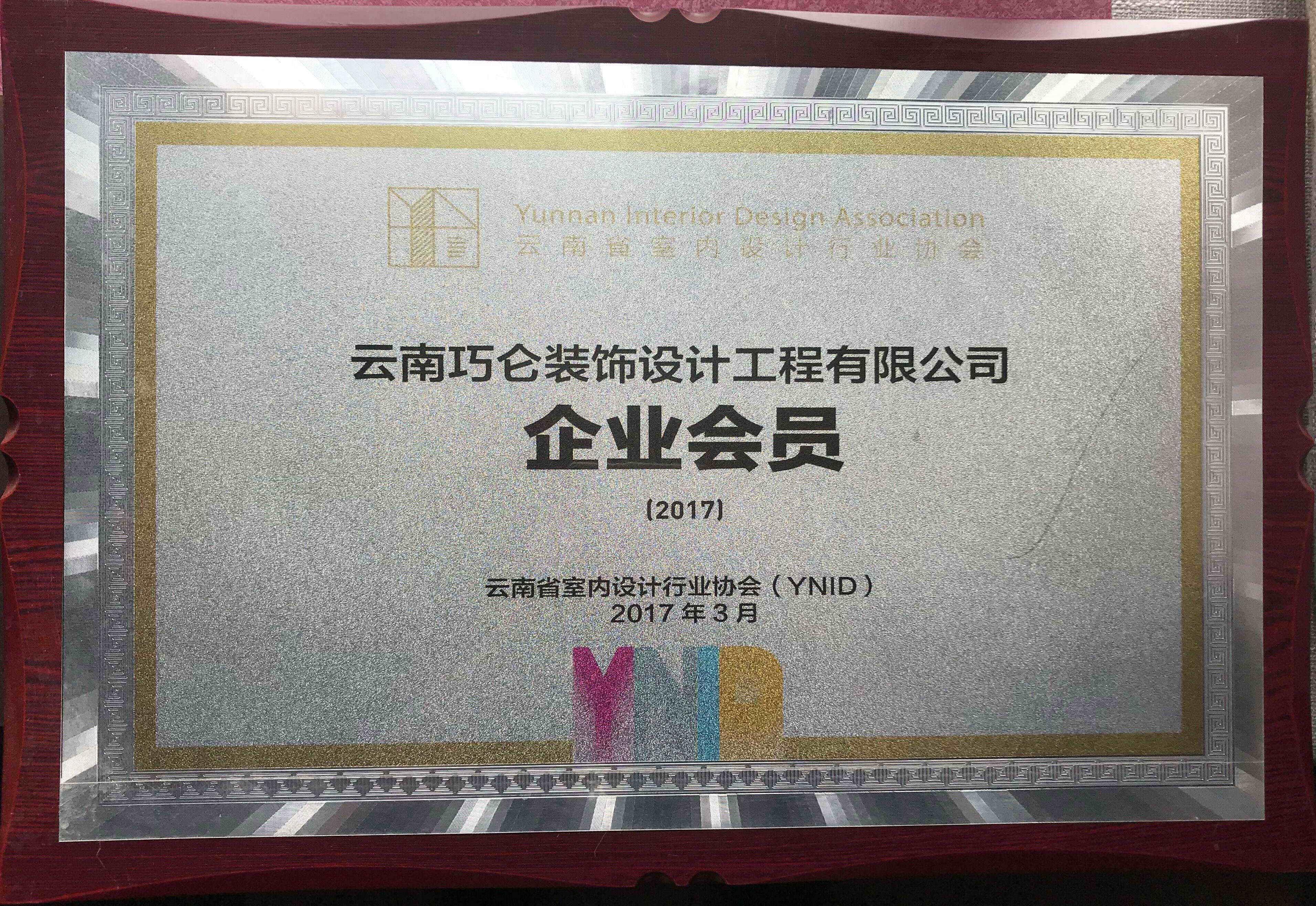 云南省室内设计行业协会