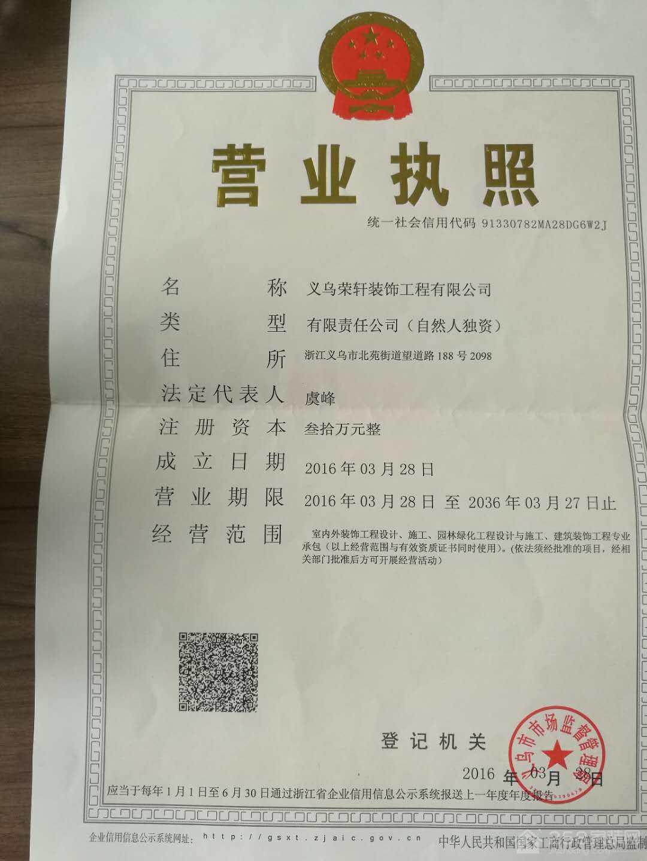 义乌荣轩装饰工程有限公司