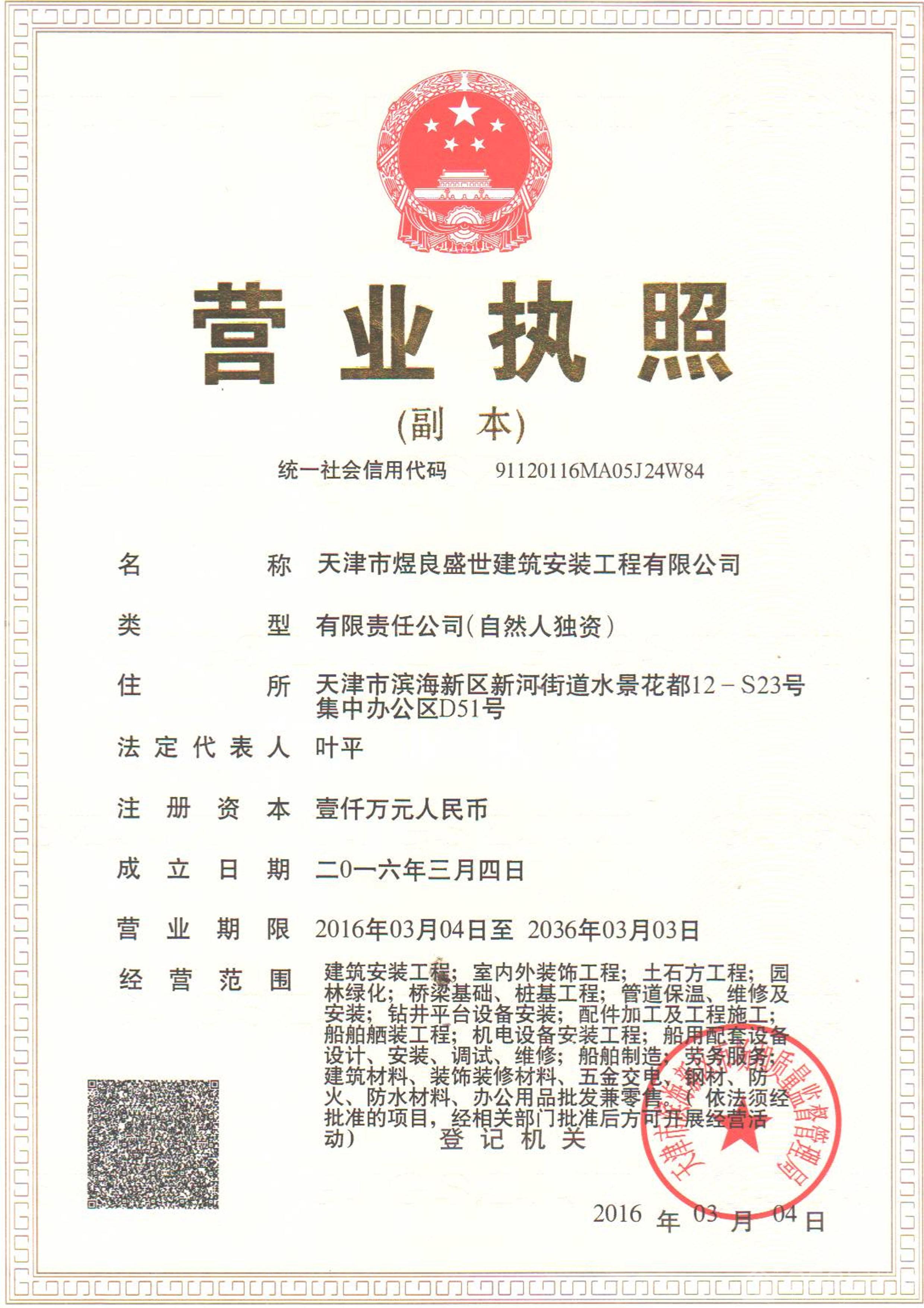 天津市煜良盛世建筑安装工程有限公司