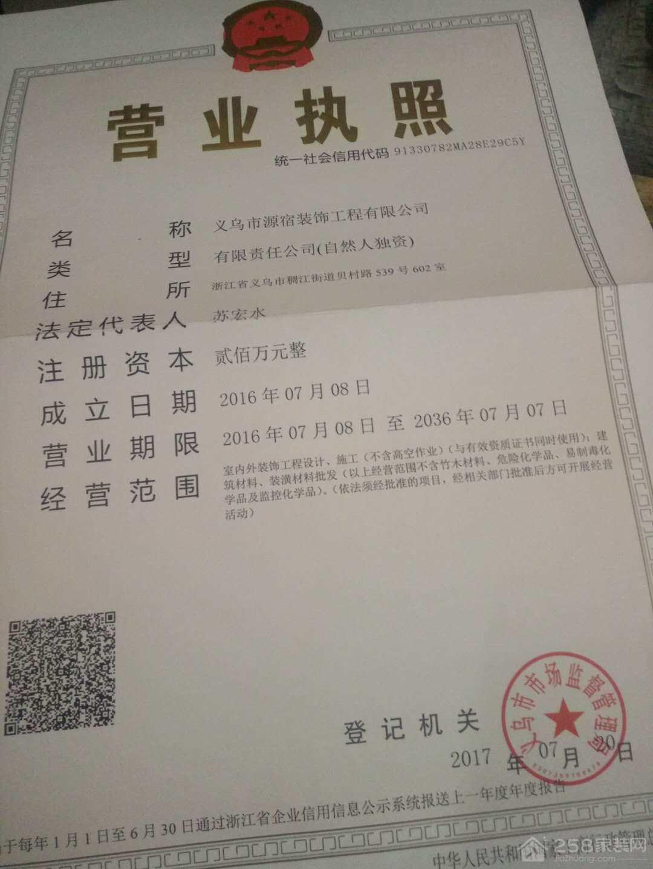 义乌市源宿装饰工程有限公司